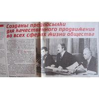 Советская Белоруссия, 12 февраля 1997 г.