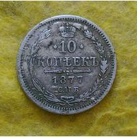10 копеек 1877 г