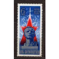 Юрий Гагарин. День космонавтики. 1975. Полная серия 1 марка. Чистая