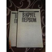 """Книга """"В круге первом"""" А. Солженицын в 2 томах"""