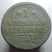 1 копейка 1842 ЕМ, С 1 Рубля!