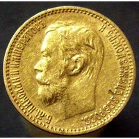 5 рублей 1898 АГ (2)