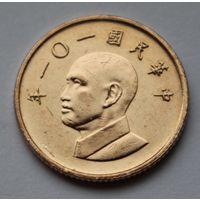 Тайвань, 1 доллар 2012 г.