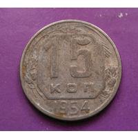 15 копеек 1954 года СССР #13