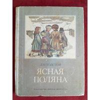 Ясная поляна. Л.Н. Толстой 1988 г Рассказы из азбуки, сказки, басни, пословицы, загадки