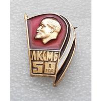 50 лет ЛКСМБ #0360-LP6