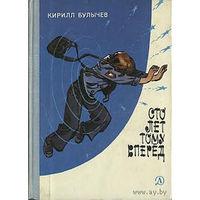 Сто лет тому вперед Кир Булычёв (про Алису Селезнёву). Гостья из будущего