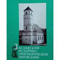 Заславский историко-археологический заповедник