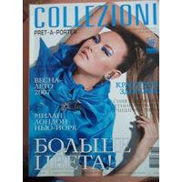 Каталог мировой моды и дизайнв Collezioni