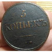 Монеты РИ  ++ 5 копеек 1834г. С.М. (Николай I )  ++