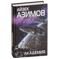 Академия. Айзек Азимов
