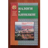 Н.Е. Заяц, Налоги и налогообложение (для ВУЗов), 2007