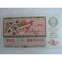 Лотерея БССР 1990 г. 8 марта
