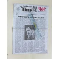Беларуская газэта ЗША  2003 г