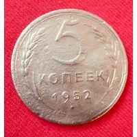 5 копеек 1952 года.