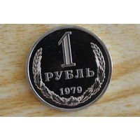 1 рубль 1979 наборный!!!