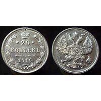 20 копеек 1916 ВС