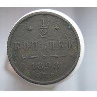 1/2 копейки 1898 г. СПБ.