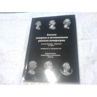 Каталог римских императриц по денариев и антонинианов