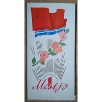 1 мая. Прибалтийская открытка. Двойная. Чистая.