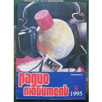 """Журнал """"Радиолюбитель"""", No 9, 1995 год."""