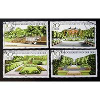 ГДР 1980 г. Сады в стиле барокко  Архитектура, полная серия из 4 марок #0030-A1