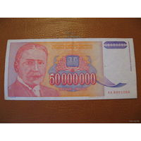 50000000 динар 1993 года_1