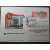 СССР 1977 ПК с ОМ + СГ Тула город-герой