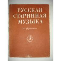 Ноты Русская старинная музыка для фортепиано вып 2
