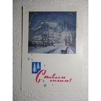 """Почтовая карточка  """"С Новым годом!"""",1964,подписана,прошла почту-402"""