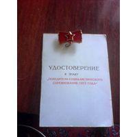 Удостоверение к знаку ''победитель социалистического соревнования 1973 года ''с колодкой