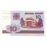 10 рублей образца 2000 года Серия ТВ