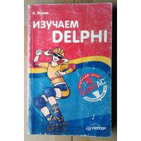 Изучаем Delphi