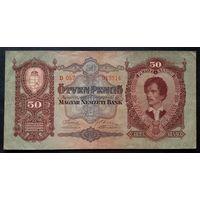 Венгрия 50 пенго 1932 VF