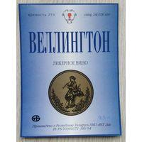 Этикетка 0321 РБ 1996-2002 г.