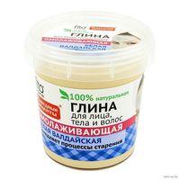 Белая Валдайская глина. 100% Натуральная - Омолаживающая. 155 мл. Для лица, тела и волос. Покупай умнее - живи веселее!