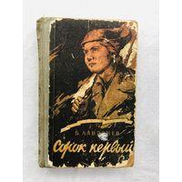 Б.Лавренев Сорок первый 1958 , Художник В.Тишкин.