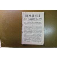 Церковные ведомости  1909 год.