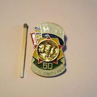 60 лет советской армии и ВМФ