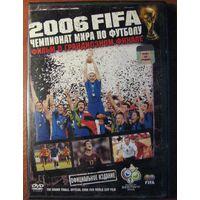 DVD диск. Чемпионат Мира по футболу-2006. Фильм о грандиозном финале.