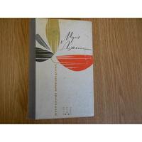 Джалиль Муса. Избранные произведения: стихи, песни, поэмы