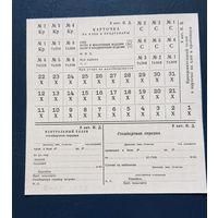 Продуктовая карточка СССР Е-13 1983год 8 категория Иждевенцы дети. Выпускалась госзнак на бумаге с водяными знаками на особые случаи в том числе войны