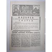 """""""Віра Батьків"""" - видання украінськоі греко-католицькоі церкви. (6). 17 червня 1990."""