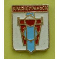 Красноуральск. 684.