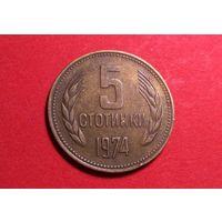 5 стотинок 1974. Болгария.
