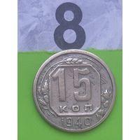 15 копеек 1940 года СССР.