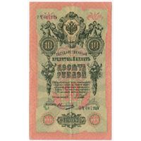 10 рублей 1909 год Шипов-Овчинников РЧ 607224