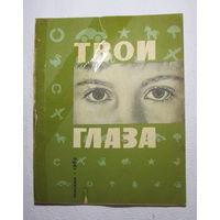 """Журнал """"Твои глаза"""",1969г.,Москва,ЦНИИ СП Министерства здравоохранения СССР"""