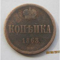 Копейка 1863 ВМ медь не плохая очень не частая монета.
