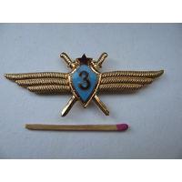 Знак - фрачник. Летчик 3-го класса ВВС СССР. тяжёлый.